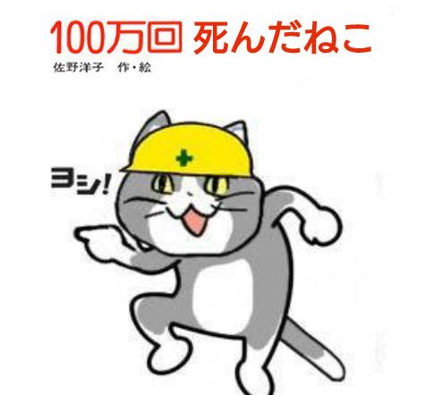 100万回死んだねこ 現場ネコ 「ヨシ」