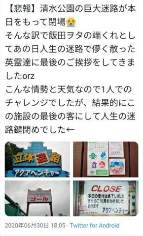 ツアー バス 飯田 事件 圭織