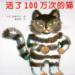 絵本「100万回生きたねこ」、中国でミリオンセラーに 抜けない画像あり